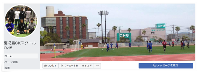 鹿児島GKスクールO-15