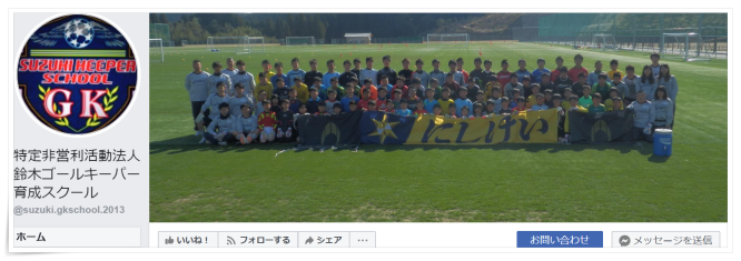 鈴木ゴールキーパー育成スクール
