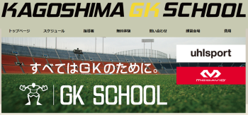 鹿児島GKスクール