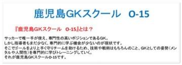 鹿児島GKスクールO15